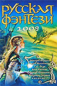 Сборник -Русская фэнтези-2009. Разбить зеркала