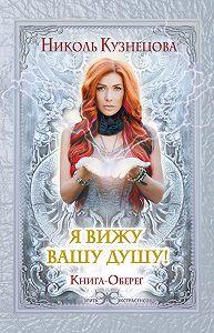 Николь Кузнецова -Я вижу вашу душу! Книга-оберег