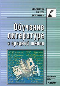 Людмила Васильевна Байбородова -Обучение литературе в средней школе