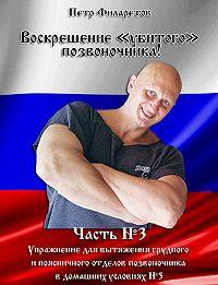 Петр Филаретов -Упражнение для вытяжения грудного и поясничного отделов позвоночника в домашних условиях. Часть 5