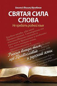 Василий (Фазиль) Ирзабеков -Святая сила слова. Не предать родной язык