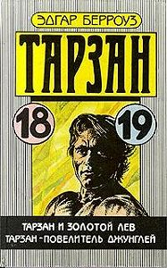Эдгар Райс Берроуз -Тарзан и золотой лев