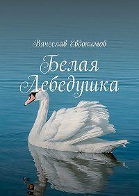 Вячеслав Евдокимов - Белая Лебедушка