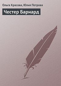Юлия Петрова, Ольга Красова - Честер Барнард
