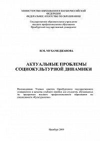 Нурия Мухамеджанова -Актуальные проблемы социокультурной динамики