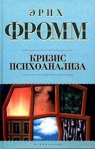 Эрих Фромм - Кризис психоанализа