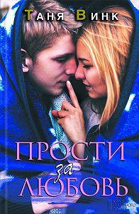 Таня Винк -Прости за любовь