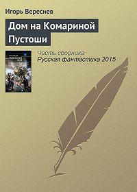 Игорь Вереснев - Дом на Комариной Пустоши