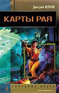 Дмитрий Веприк -Карты рая