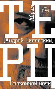Андрей Синявский -Спокойной ночи