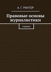 А. Рихтер -Правовые основы журналистики. Учебник