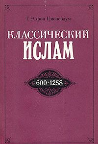 Густав Грюнебаум -Классический ислам. 600-1258
