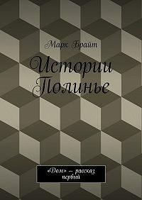 Марк Брайт -Истории Полинье. «Дом»– рассказ первый