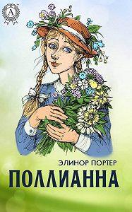 Элинор  Портер -Поллианна (с иллюстрациями)