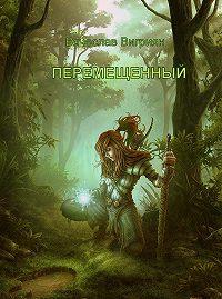 Вигриян Викторович -Перемещенный