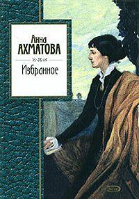 Анна Ахматова -Избранное