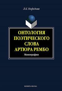 Л. К. Нефёдова -Онтология поэтического слова Артюра Рембо