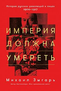 Михаил Зыгарь -Империя должна умереть
