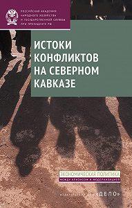 И. Стародубровская, Д. Соколов - Истоки конфликтов на Северном Кавказе