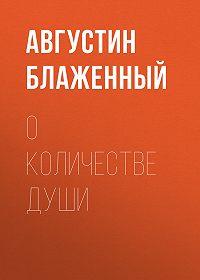Августин Блаженный -О количестве души