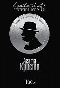 Агата Кристи -Часы