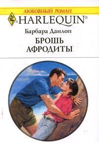Барбара Данлоп -Брошь Афродиты