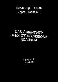 Владимир Шлыков -Как защитить себя от произвола полиции. Правовой ликбез
