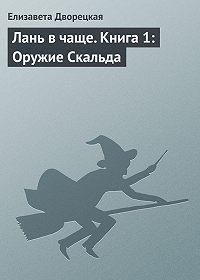 Елизавета Дворецкая -Лань в чаще. Книга 1: Оружие Скальда
