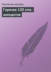 Коллектив Авторов -Горячая 100 sms-анекдотов