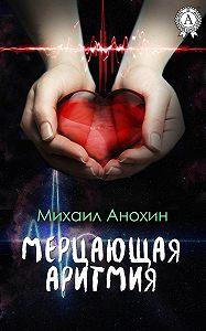 Михаил Анохин -Мерцающая аритмия