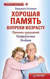 Вероника Климова -Хорошая память вопреки возрасту