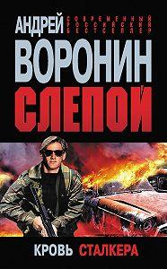 Андрей Воронин - Слепой. Кровь сталкера