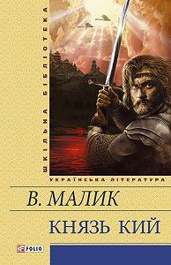 Володимир Малик -Князь Кий