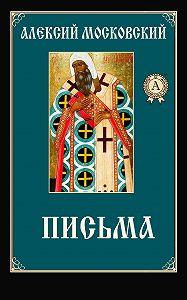 Алексий Святитель - Письма
