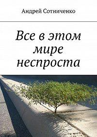 Андрей Сотниченко -Все вэтом мире неспроста