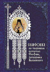 Архимандрит Георгий (Тертышников) - Симфония по творениям святителя Феофана, Затворника Вышенского