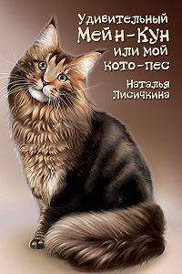 Наталья Лисичкина -Удивительный Мейн-Кун, или Мой кото-пес