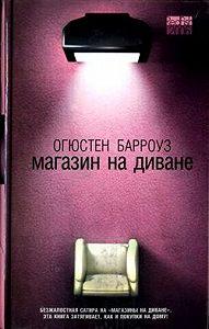 Огюстен Барроуз -Магазин на диване