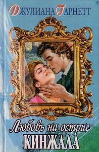 Джулиана Гарнетт - Любовь на острие кинжала