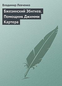 Владимир Левченко - Бжезинский Збигнев. Помощник Джимми Картера