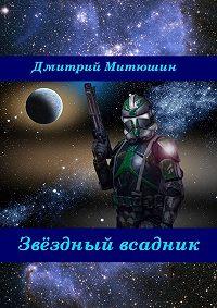 Дмитрий Митюшин - Звёздный всадник