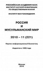 Валентина Сченснович - Россия и мусульманский мир № 11 / 2010