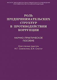 Коллектив Авторов - Роль предпринимательских структур в противодействии коррупции. Научно-практическое пособие