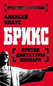 Алексей Клаус -БРИКС против диктатуры доллара