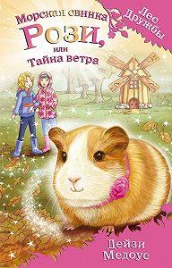 Дейзи Медоус - Морская свинка Рози, или Тайна ветра