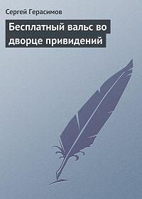 Сергей Герасимов -Бесплатный вальс во дворце привидений