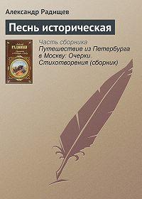 Александр Радищев -Песнь историческая