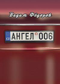 Вадим Фёдоров -Ангел 006