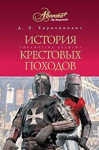 Д. Э. Харитонович - История Крестовых походов
