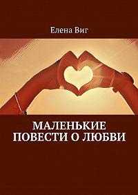 Елена Виг -Маленькие повести о любви